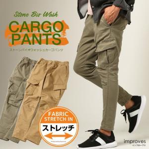 カーゴパンツ メンズ ボトムス ストレート スリム ストレッチ ストーンバイオウォッシュ イージーパンツ クライミングパンツ おしゃれ 夏 夏服 ファッション|improves