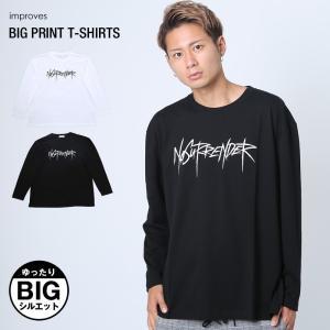 長袖Tシャツ メンズ ビッグシルエット ゆったり 大きいサイズ ロンT Uネック クルーネック カットソー プリントT 黒 白 メール便対応|improves