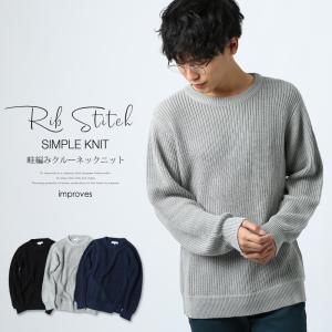 ニット メンズ セーター あぜ編み クルーネックニット Uネック 長袖 あったか 暖かい トップス シンプル カジュアル 大きいサイズ|improves