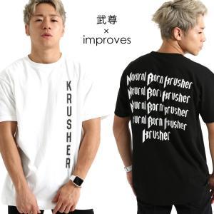 半袖Tシャツ メンズ クルーネック ロゴT プリントTシャツ バックプリント 白 黒 K-1 武尊 ...