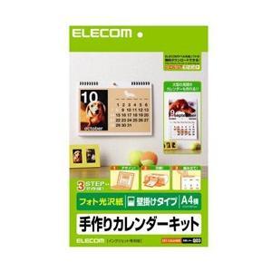 エレコム カレンダーキット EDT-CALA4WKの関連商品4