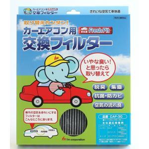 日本製 カーエアコン用交換フィルター 1枚入×1セット imx