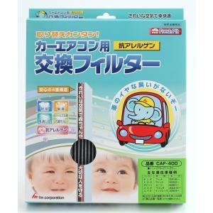 日本製 カーエアコン用 抗アレルゲン交換フィルター 1枚入×1セット imx