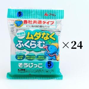 日本製 そうじっこ 掃除機用取り替えパック 各社共通タイプ 5枚入×24袋セット|imx