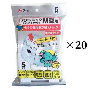 そうじっこ 掃除機用取り替えパック シャッター付き パナソニック(ナショナル)専用タイプ 5枚入×20袋セット|imx