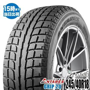 245/40R18 97H ANTARES/アンタレス GRIP 20 タイヤ 新品1本 スタッドレスタイヤ in-field