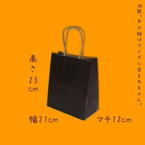 紙袋 25チャームバッグ未晒無地C(焦茶) 21-12
