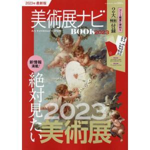 駅麺紀行  2021年05月号  旅行読売増刊