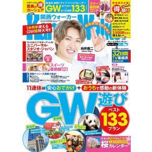 関西ウォーカー2021年4月号の画像