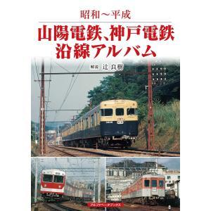 山陽電鉄、神戸電鉄沿線アルバム (昭和~平成)