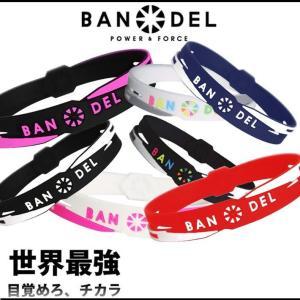 BANDEL バンデル ブレスレット クロスシリーズ CROSSSERIES