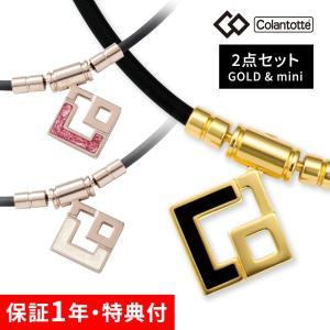 コラントッテは永久磁石を、独自のN極S極交互配列で配置した医療機器です。 N極S極交互配列によって磁...
