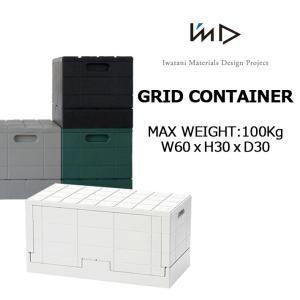 I'MD GRID CONTAINER グリッドコンテナ―  積んだり、並べたり、自由に組み合わせが...