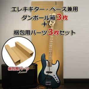 エレキギター・ベース兼用ダンボール箱3枚+適応サイズ梱包用パーツ3枚