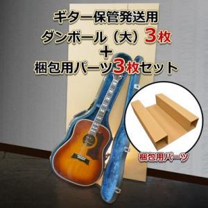 ギター保管発送用ダンボール箱「大」3枚+適応サイズ梱包用パーツ3枚