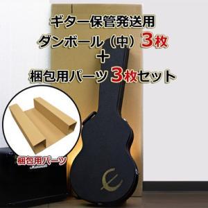 ギター保管発送用ダンボール箱「中」3枚+適応サイズ梱包用パーツ3枚
