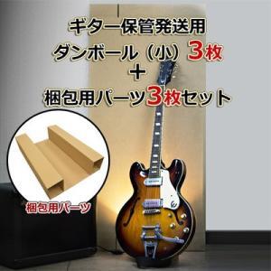 ギター保管発送用ダンボール箱「小」3枚+適応サイズ梱包用パーツ3枚