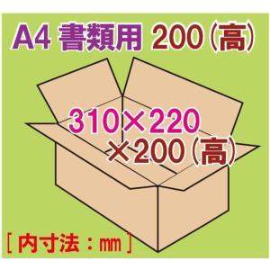 A4書類サイズダンボール箱 「A4-20」310×220×200mm 「10枚」