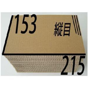 ダンボール 段ボール 板 シート A5サイズ 「50枚」
