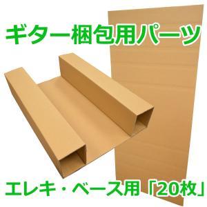 ギター梱包用パーツ 「ギター(エレキ)ダンボール箱適応サイズ」 20枚