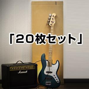 エレキギター ベース兼用ダンボール箱390×110×高1197mm「20枚」
