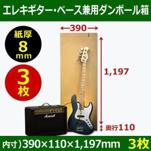 エレキギター ベース兼用ダンボール箱 WF(紙厚8mm)材質 「3枚」【区分B】