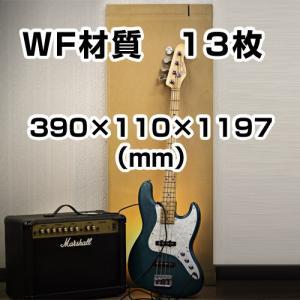 エレキギター ベース兼用ダンボール箱 WF(紙厚8mm)材質 「13枚」