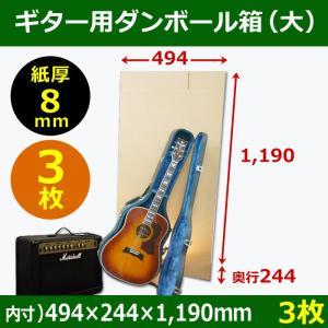 ギター用ダンボール箱「大」WF(紙厚8mm)材質 「3枚」【区分B】