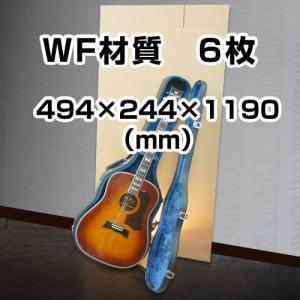 ギター用ダンボール箱「大」WF(紙厚8mm)材質 「6枚」
