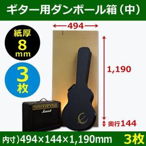 ギター用ダンボール箱「中」WF(紙厚8mm)材質 「3枚」【区分B】