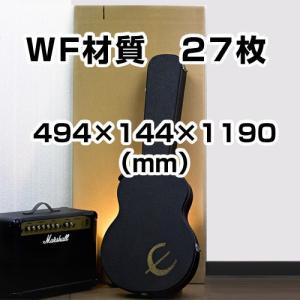 ギター用ダンボール箱「中」WF(紙厚8mm)材質 「27枚」※要3梱包分送料
