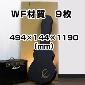 ギター用ダンボール箱「中」WF(紙厚8mm)材質 「9枚」