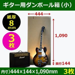ギター用ダンボール箱「小」WF(紙厚8mm)材質 「3枚」【区分B】