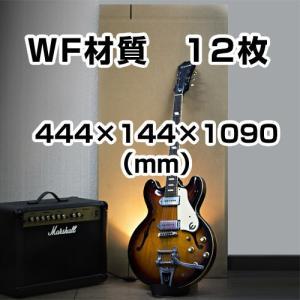 ギター用ダンボール箱「小」WF(紙厚8mm)材質 「12枚」