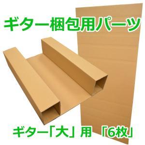 ギター梱包用パーツ 「ギター保管発送用ダンボール箱 「大」適応サイズ」 6枚