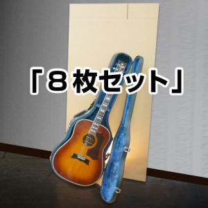 ギター保管発送用ダンボール箱「大」494×244×高1190mm「8枚」