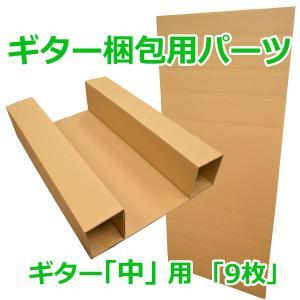 ギター梱包用パーツ 「ギター保管発送用ダンボール箱 「中」適応サイズ」 9枚