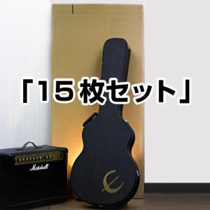 ギター保管発送用ダンボール箱「中」494×144×高1190mm 「15枚セット」