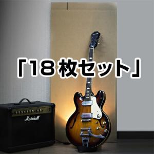 ギター保管発送用ダンボール箱「小」444×144×高1090mm「18枚」