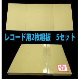 LPレコード/LD発送用ダンボール板「5セット」ケアマークシール付