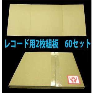 LPレコード/LD発送用ダンボール板「60セット」ケアマークシール付
