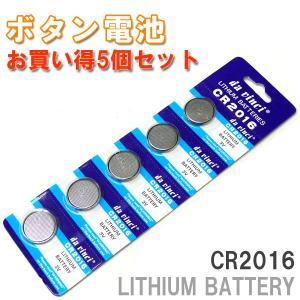 CR2016 二酸化マンガンリチウム電池 (電圧 3V) 1シート(5個セット)  LITHIUM ...