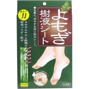 足裏に、おやすみ前に貼るシート。 むくみのある場所に手軽に貼れて簡単デトックス! 足裏の水毒を吸い取...