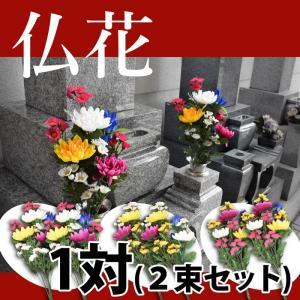 使いやすい造花の仏花です。 造花なのでお手入れが不要なのがうれしいですね。  3種のお花は色などが少...
