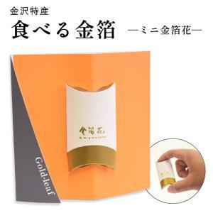 食用 金箔 食べる 金沢特産 ミニ金箔花 お祝い製菓材料  ...