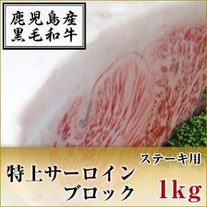 【内容量】特上サーロイン ブロック ステーキ用 1kg 鹿児島県産の黒毛和牛 特上サーロイン。きめが...