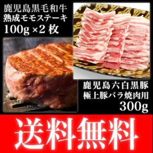 【内容量】鹿児島黒牛熟成肉と鹿児島六白黒豚の食べ比べセット 熟成モモステーキ 加熱用 100g x2...