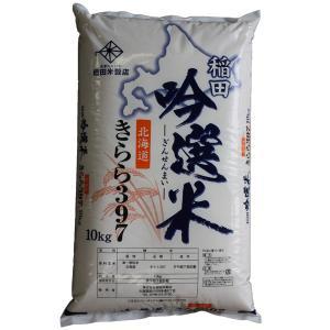 きらら397 29年産送料無料 特別価格 旭川発北海道産きら...