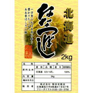 ななつぼし 令和元年産 旭川発北海道産ななつぼし(2kg) inada
