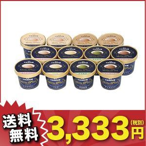 お中元 御中元 アイスクリーム ギフト 送料無料 ホウライ 那須千本松牧場アイスクリーム(ミレピーニ)セット 型番:No.6516